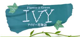 IVY花物語